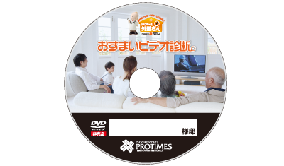 セット2 お住まいビデオ診断DVD