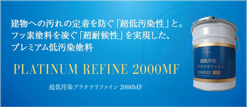 超低汚染プラチナリファイン 2000MF